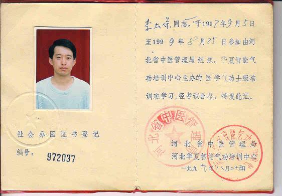 李太宝(李太保为曾用名)医学气功士级证书
